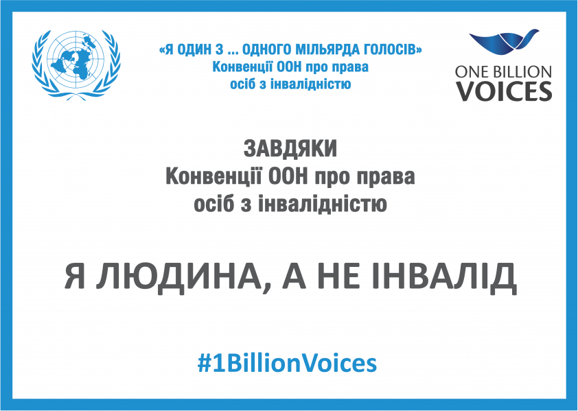 billionvoices_board