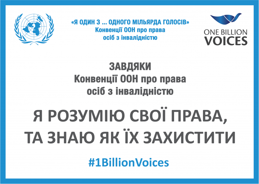 billionvoices_board1